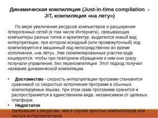 Динамическая компиляция (Just-in-time compilation - JIT, компиляция «на лету