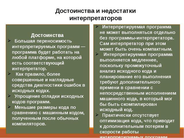Достоинства и недостатки интерпретаторов Достоинства Большая переносимость ин...