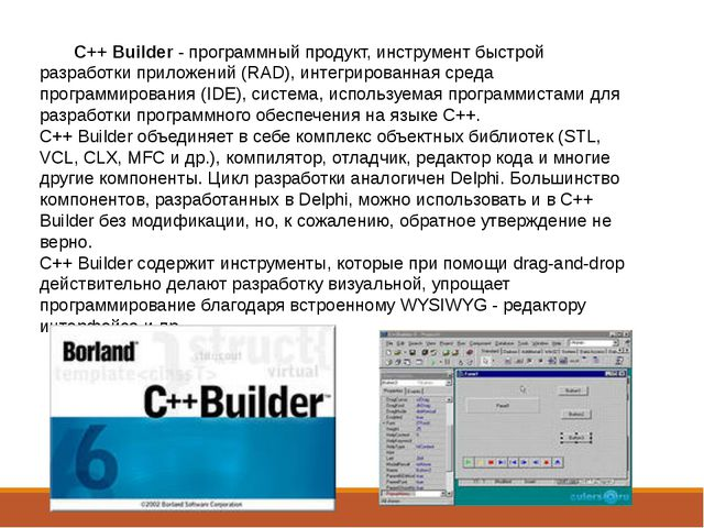 C++ Builder- программный продукт, инструмент быстрой разработки приложений...
