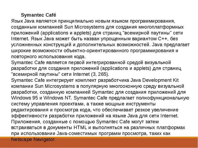 Symantec Café Язык Java является принципиально новым языком программировани...