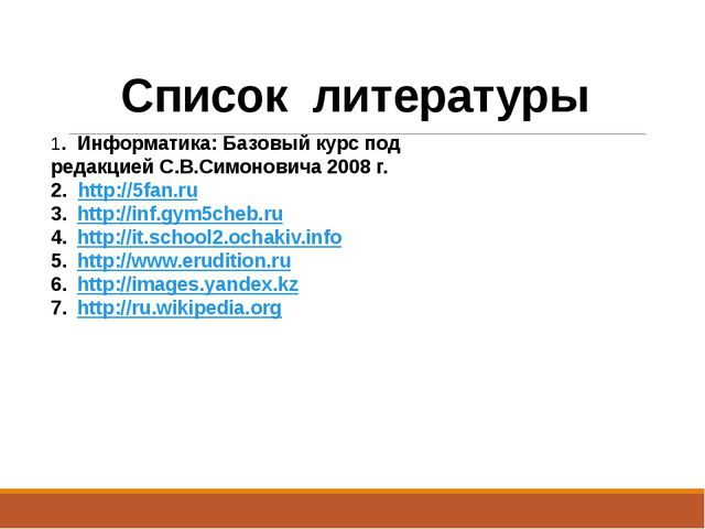 Список литературы 1. Информатика: Базовый курс под редакцией С.В.Симоновича 2...