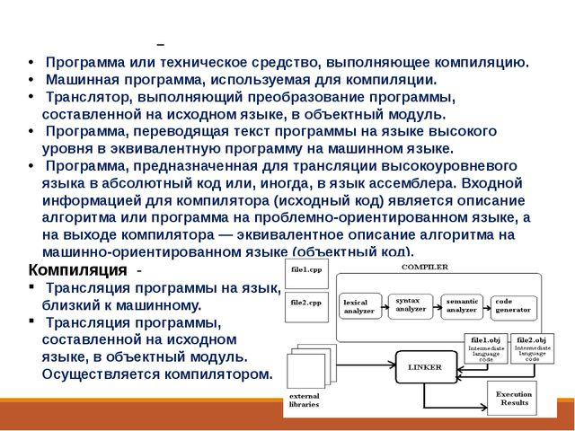 Компиля́тор – Программа или техническое средство, выполняющее компиляцию. Маш...