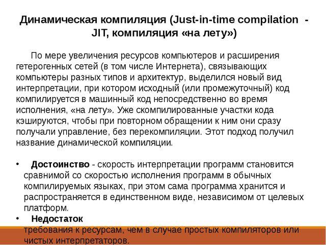 Динамическая компиляция (Just-in-time compilation - JIT, компиляция «на лету...