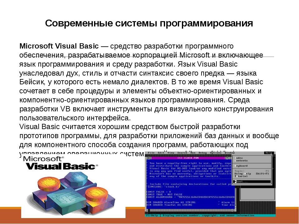 Современные системы программирования Microsoft Visual Basic— средство разра...