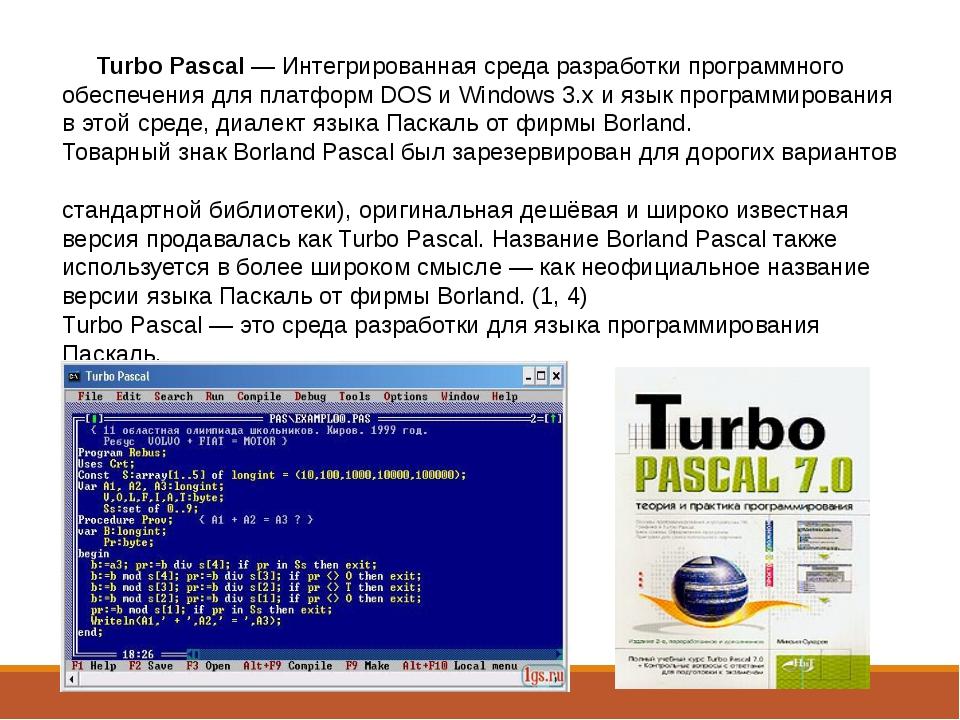 Turbo Pascal— Интегрированная среда разработки программного обеспечения для...