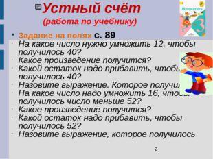 Устный счёт (работа по учебнику) Задание на полях с. 89 На какое число нужно