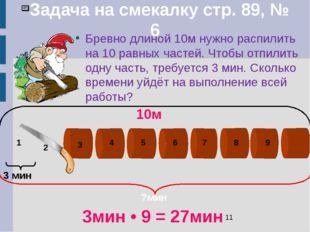 Задача на смекалку стр. 89, № 6 Бревно длиной 10м нужно распилить на 10 равны