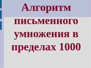 Алгоритм письменного умножения в пределах 1000