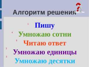 Алгоритм решения Пишу Умножаю сотни Читаю ответ Умножаю единицы Умножаю десят