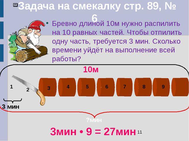 Задача на смекалку стр. 89, № 6 Бревно длиной 10м нужно распилить на 10 равны...
