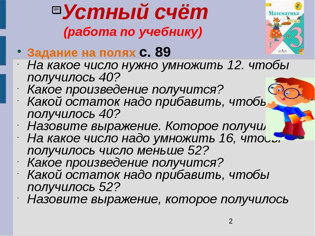 Устный счёт (работа по учебнику) Задание на полях с. 89 На какое число нужно...