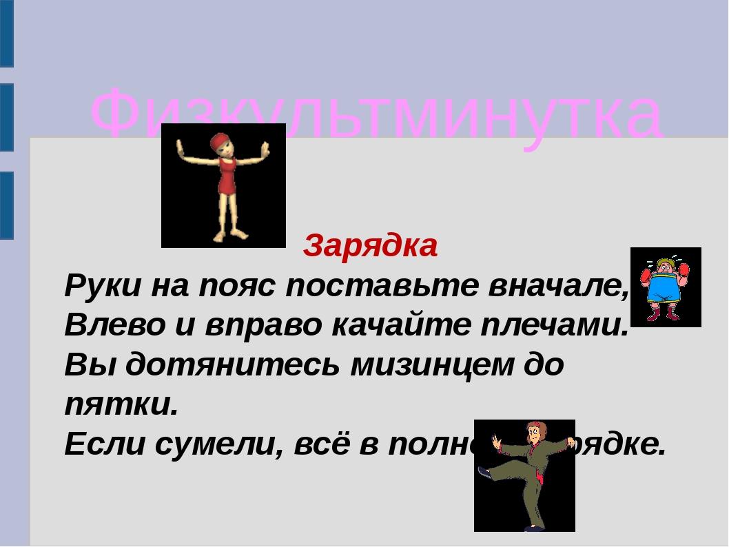 Физкультминутка Зарядка Руки на пояс поставьте вначале, Влево и вправо качайт...