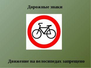 Дорожные знаки Движение на велосипедах запрещено