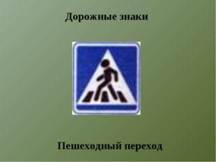 Дорожные знаки Пешеходный переход