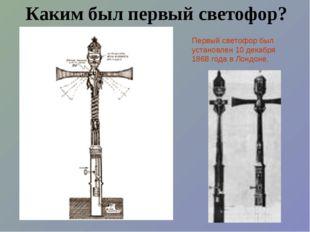 Каким был первый светофор? Первый светофор был установлен 10 декабря 1868 год