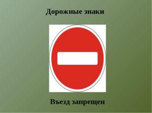 Дорожные знаки Въезд запрещен