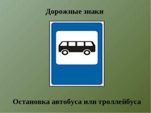 Дорожные знаки Остановка автобуса или троллейбуса
