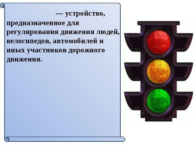 Светофо́р— устройство, предназначенное для регулирования движения людей, вел...