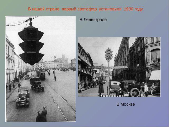 В нашей стране первый светофор установили 1930 году В Москве В Ленинграде