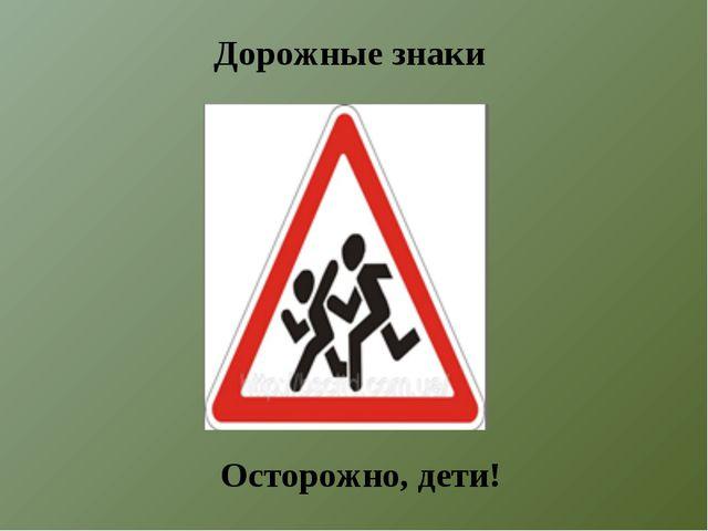 Дорожные знаки Осторожно, дети!
