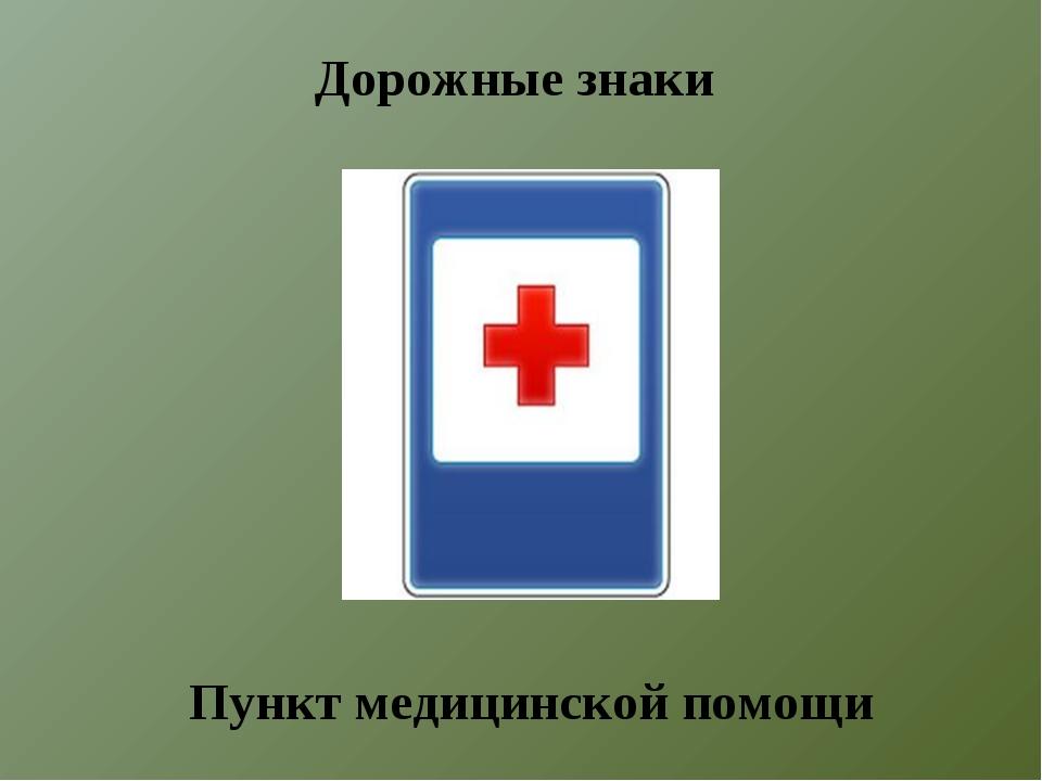 Дорожные знаки Пункт медицинской помощи