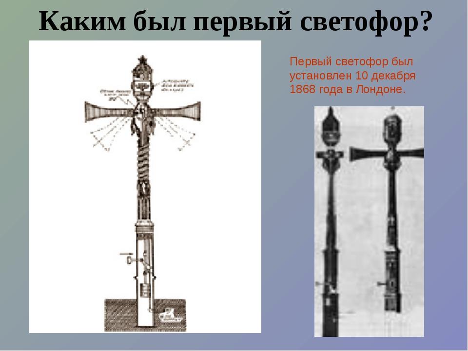 Каким был первый светофор? Первый светофор был установлен 10 декабря 1868 год...