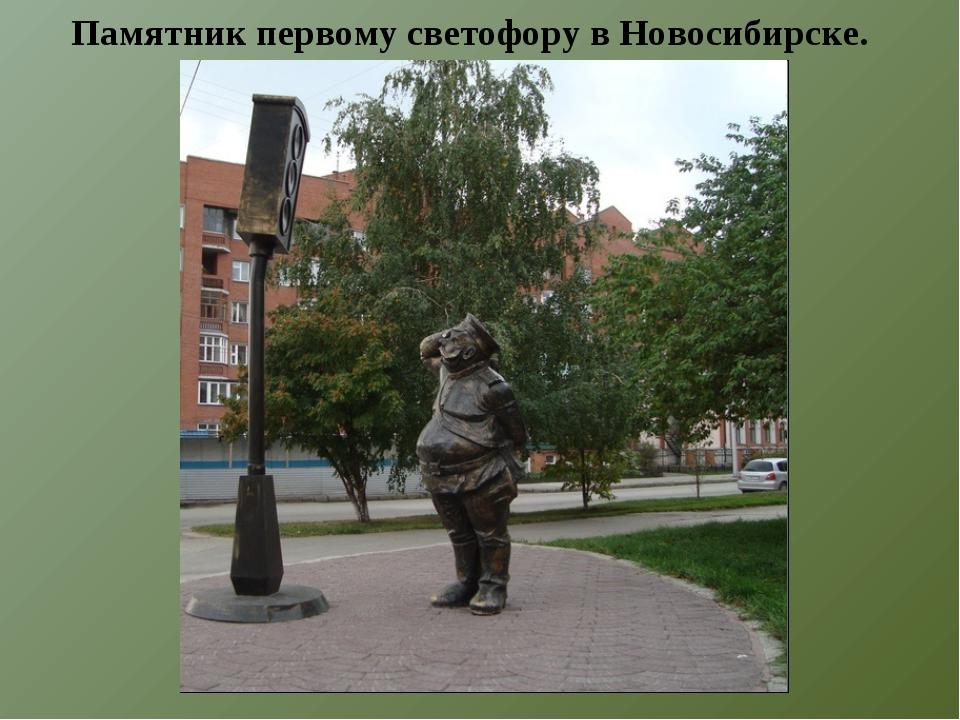 Памятник первому светофору в Новосибирске.