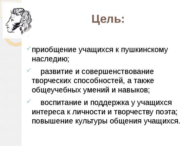 Цель:  приобщение учащихся к пушкинскому наследию; развитие и совершенствов...