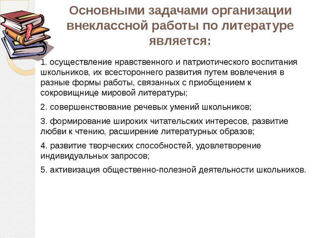 Основными задачами организации внеклассной работы по литературе является: 1....