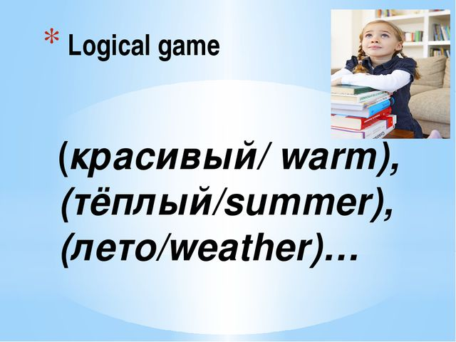 Logical game (красивый/ warm), (тёплый/summer), (лето/weather)…