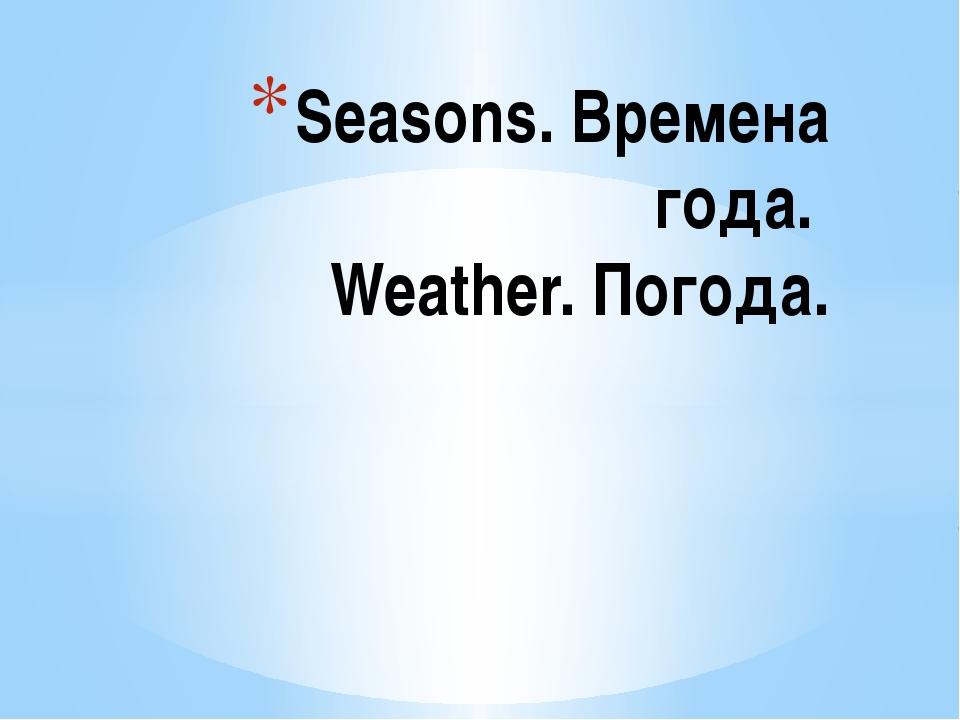 Seasons. Времена года. Weather. Погода.