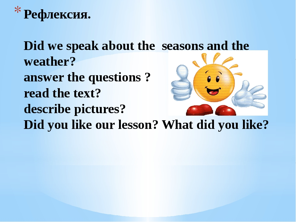 Рефлексия. Did we speak about the seasons and the weather? answer the questio...