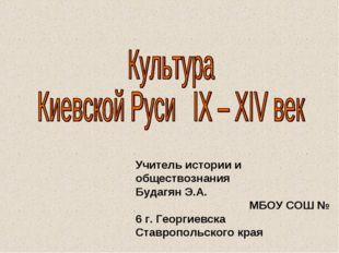 Учитель истории и обществознания Будагян Э.А. МБОУ СОШ № 6 г. Георгиевска Ста