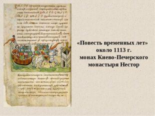«Повесть временных лет» около 1113 г. монах Киево-Печерского монастыря Нестор