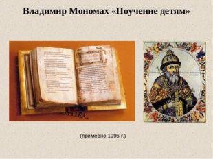 Владимир Мономах «Поучение детям» (примерно 1096 г.)