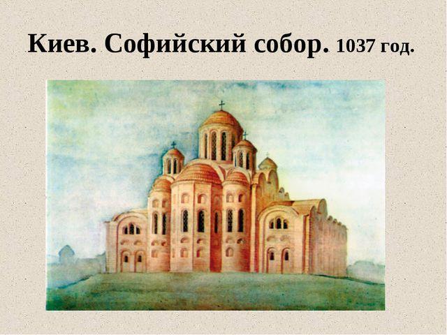 Киев. Софийский собор. 1037 год.