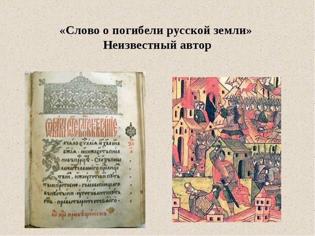 «Слово о погибели русской земли» Неизвестный автор