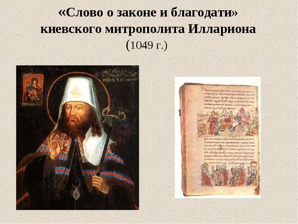 «Слово о законе и благодати» киевского митрополита Иллариона (1049 г.)