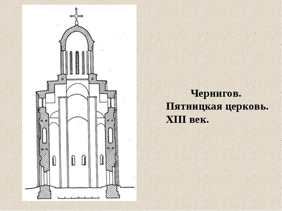 Чернигов. Пятницкая церковь. XIII век.