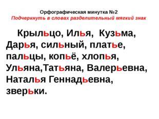 Крыльцо, Илья, Кузьма, Дарья, сильный, платье, пальцы, копьё, хлопья, Ул