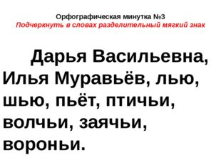 Дарья Васильевна, Илья Муравьёв, лью, шью, пьёт, птичьи, волчьи, заячьи, во