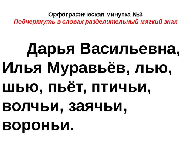 Дарья Васильевна, Илья Муравьёв, лью, шью, пьёт, птичьи, волчьи, заячьи, во...