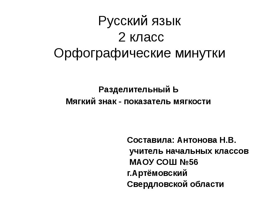 Русский язык 2 класс Орфографические минутки Разделительный Ь Мягкий знак - п...