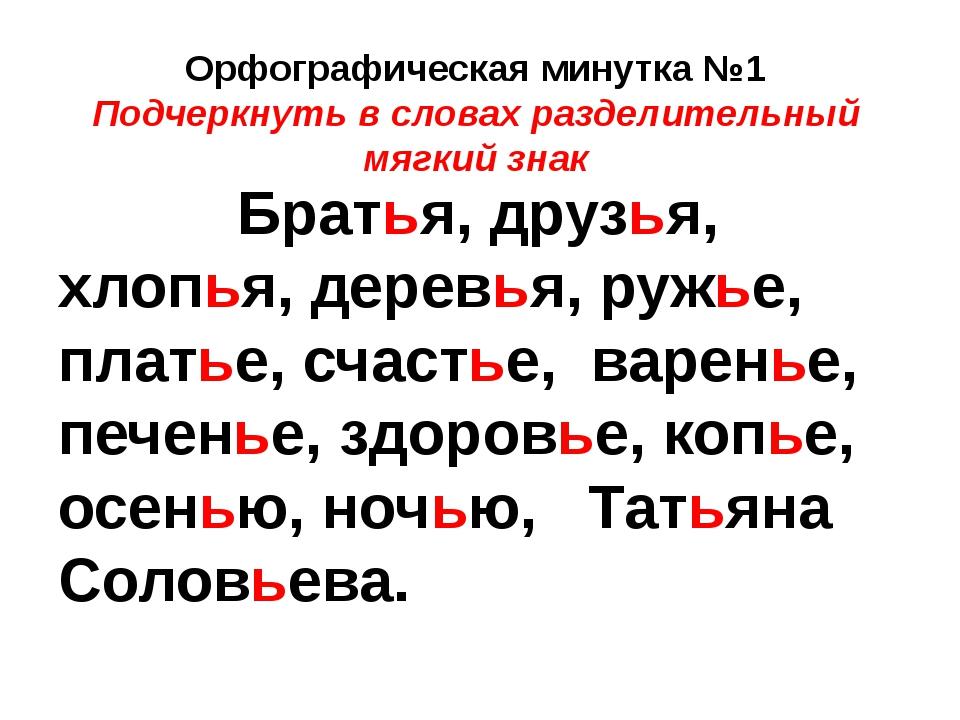 орфографический словарь 15 слов с мягким знаком