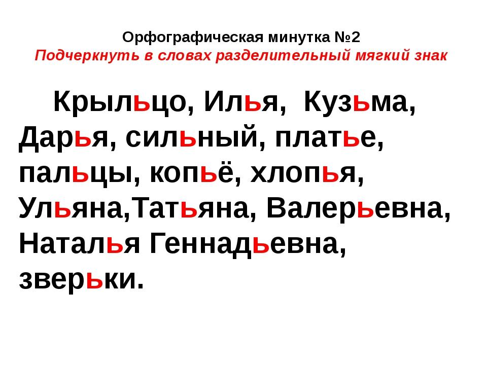 Крыльцо, Илья, Кузьма, Дарья, сильный, платье, пальцы, копьё, хлопья, Ул...