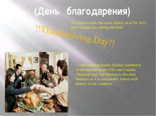 (День благодарения) !!Thanksgiving Day!! — the touching family holiday celebr