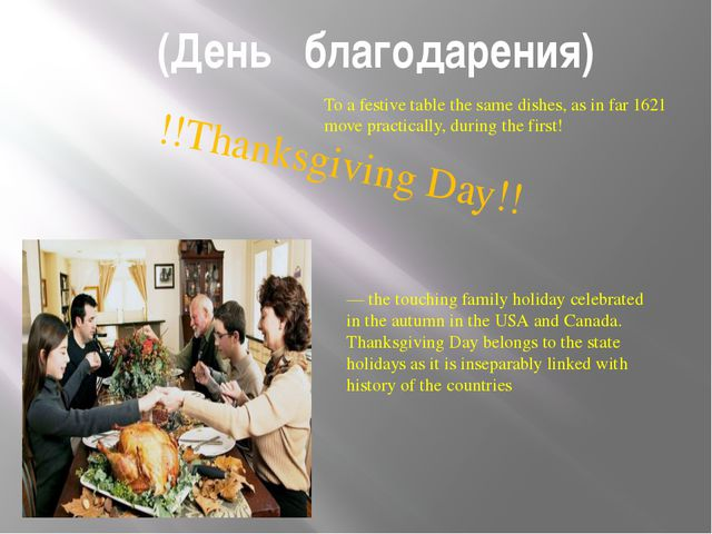(День благодарения) !!Thanksgiving Day!! — the touching family holiday celebr...