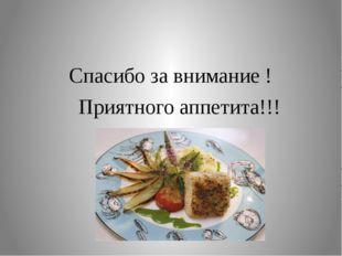 Спасибо за внимание ! Приятного аппетита!!!
