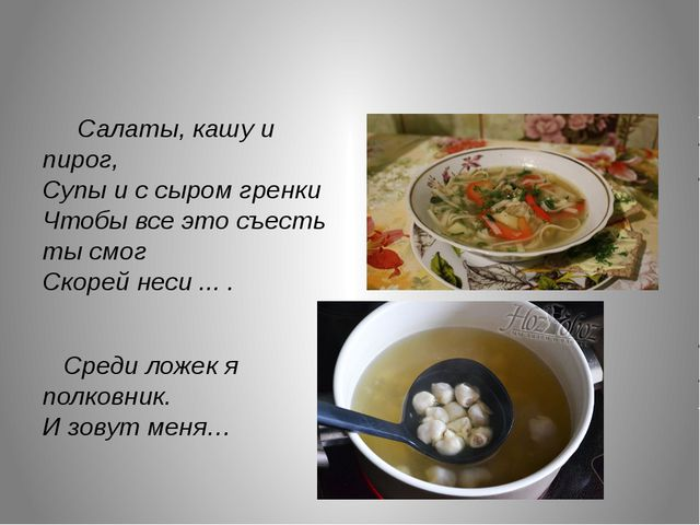 Салаты, кашу и пирог, Супы и с сыром гренки Чтобы все это съесть ты смог Ско...