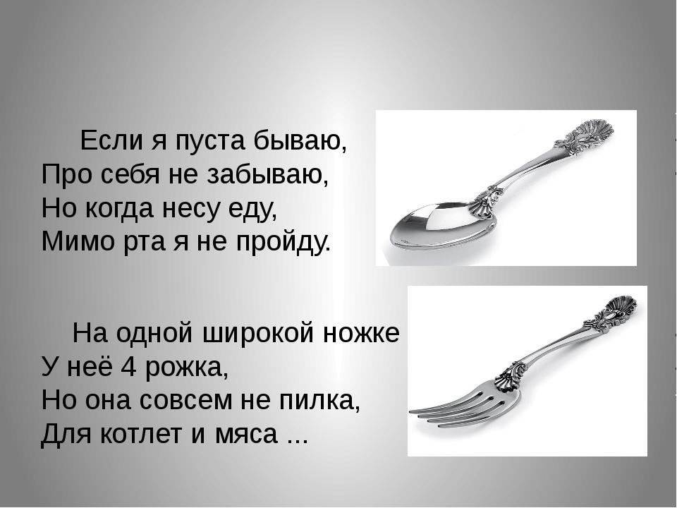 Если я пуста бываю, Про себя не забываю, Но когда несу еду, Мимо рта я не пр...